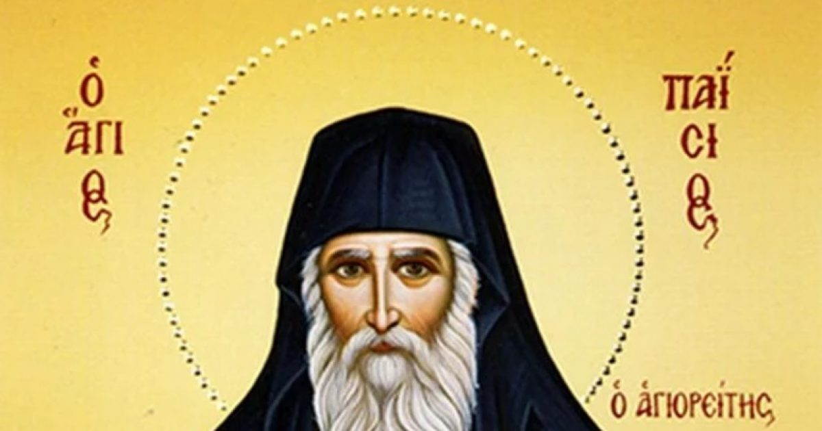 Αγιος Γέροντας Παΐσιος: «Η αγάπη είναι τριών ειδών»