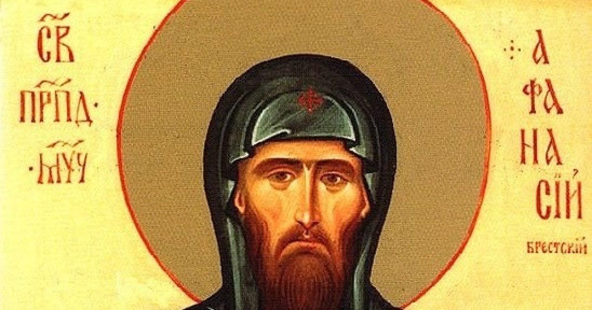 Όσιος Αθανάσιος, ο ηγούμενος της Μονής Μπρέστ