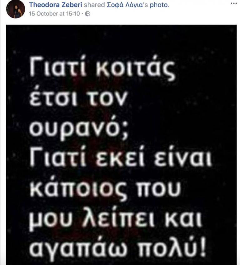 sygklonizei-profitiko-minyma-tis-doras-sto-facebook-ligo-prin-dolofonithei-sto-nekrotafeio