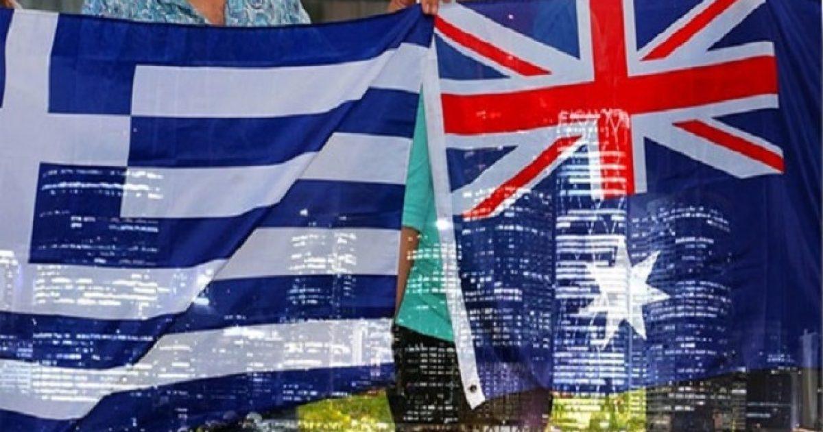 Έμεινε άφωνος ολος ο Πλανήτης με την Τεράστια κίνηση των Αυστραλών υπέρ της Ελλάδος!!!