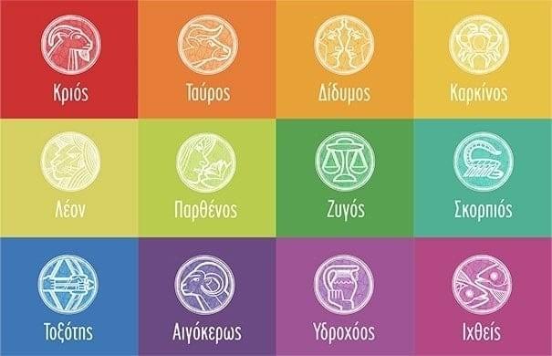 zodia-analytikes-provlepseis-savvatokyriakoy-11-12-08-tin-anta-leoysi