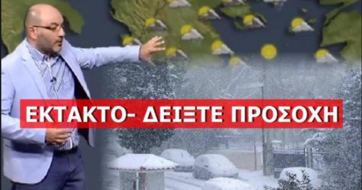 Ο Σάκης Αρναούτογλου προειδοποιεί: Αλλάζει ο Καιρός – Δείτε Πότε Πέφτει η Θερμοκρασία