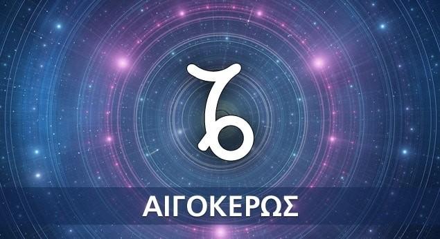 zodia-scheseis-6-logoi-na-agapiseis-enan-aigokero