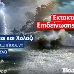ektakto-deltio-epideinosis-kairoy-edek