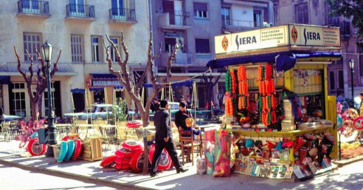 34 έγχρωμες φωτογραφίες της φτωχής Αθήνας του 1968-1970