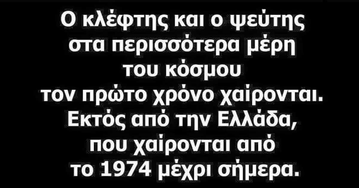 Η ατάκα για την πολιτική κλεψιά στην Ελλάδα που σαρώνει.