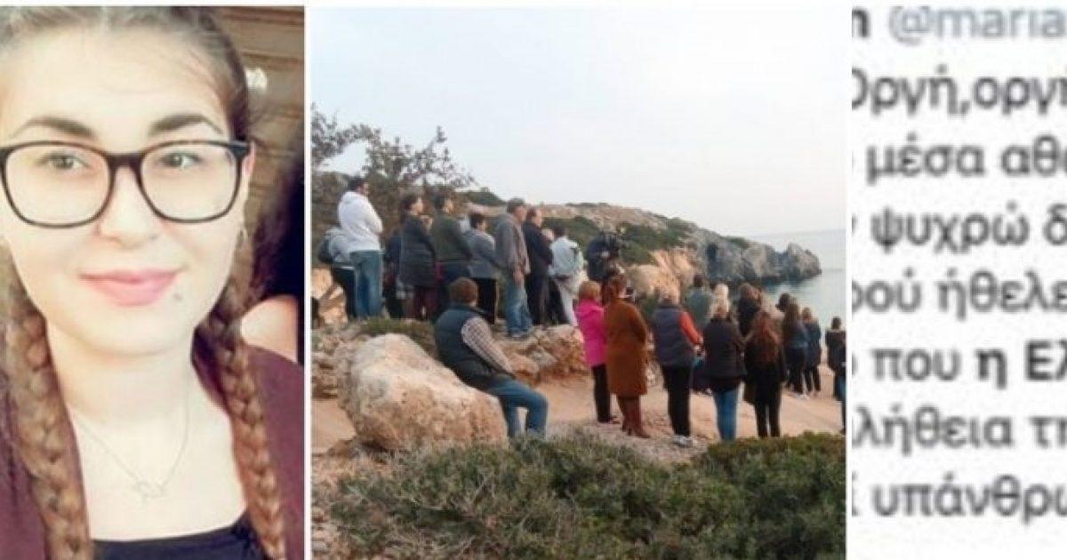 Αθωώνουν τους δολοφόνους της Ελένης στα social – Η αντίδραση του κόσμου