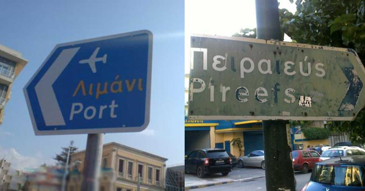 35 αστείες Ελληνικές πινακίδες που σάρωσαν στο διαδίκτυο