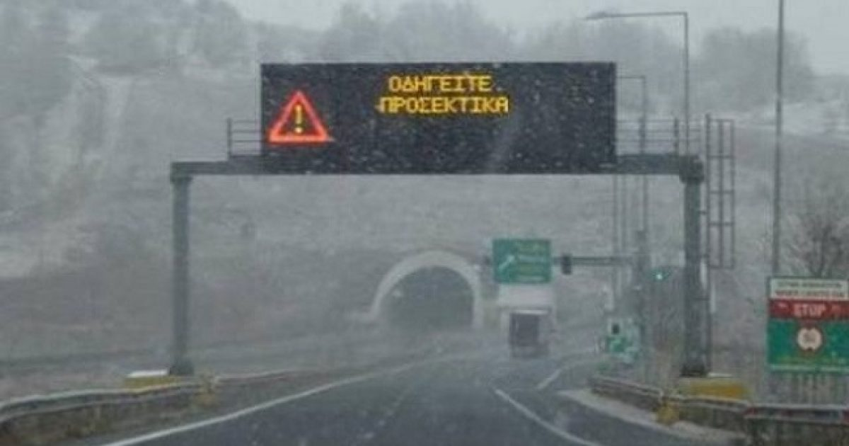 Προσοχή Όσοι Θα Ταξιδέψετε – Έρχεται Πολύ Χιόνι! Σε Επιφυλακή Η Πολιτική Προστασία!