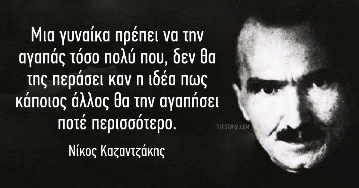 40 σοφές φράσεις του μεγάλου Έλληνα Νίκου Καζαντζάκη.