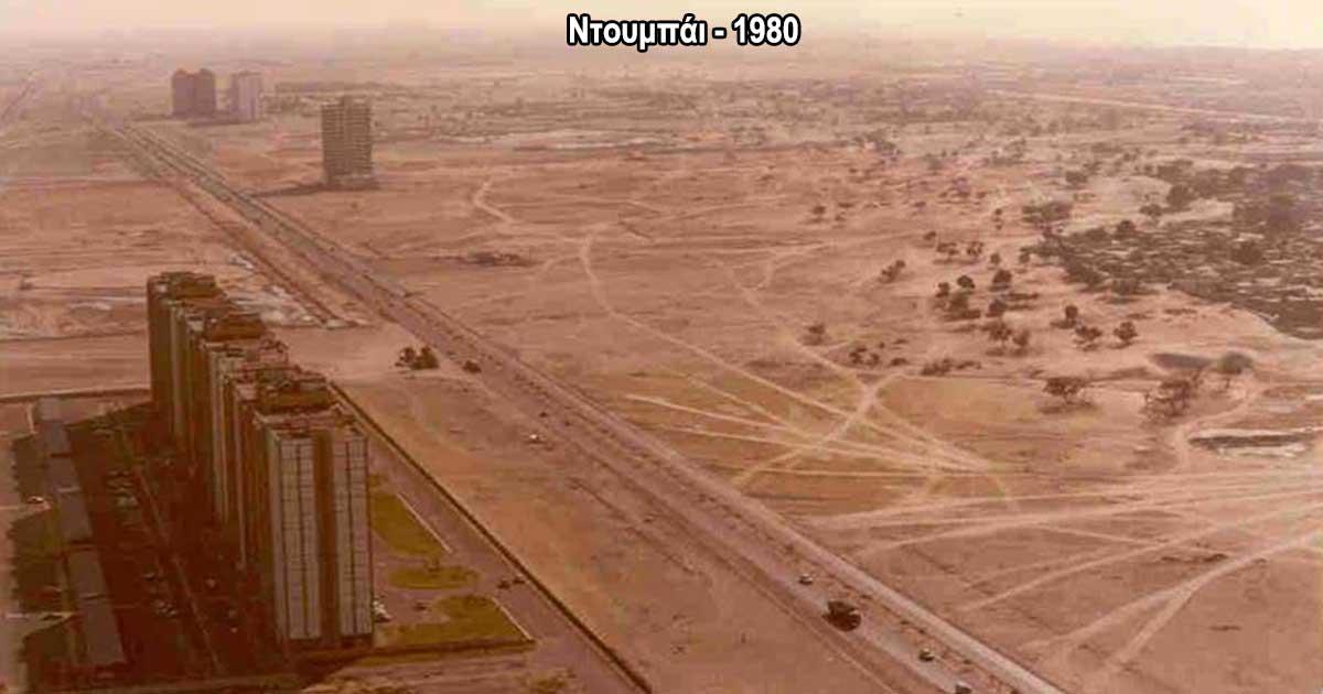 Πώς ήταν και πώς είναι σήμερα οι μεγαλύτερες πόλεις του κόσμου.