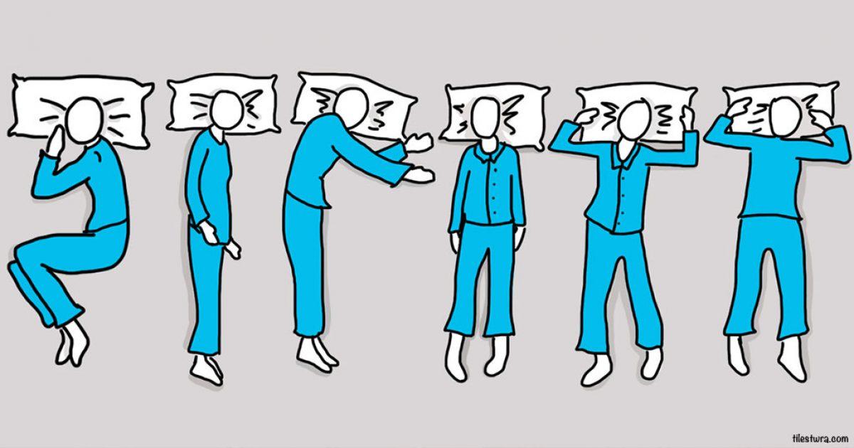 Ο τρόπος που κοιμόμαστε μπορεί να αποκαλύψει κάτι για την προσωπικότητα μας.