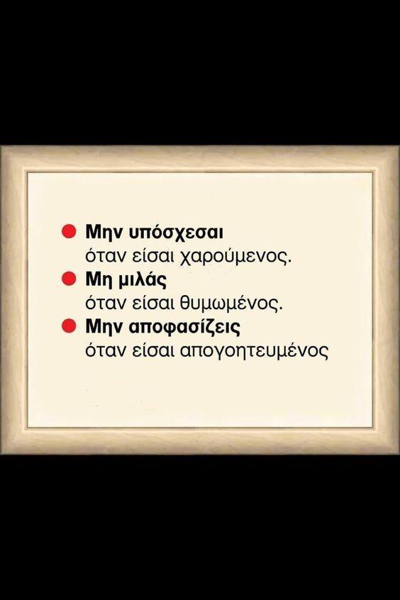 min-yposchesai-otan-eisai-charoymenos