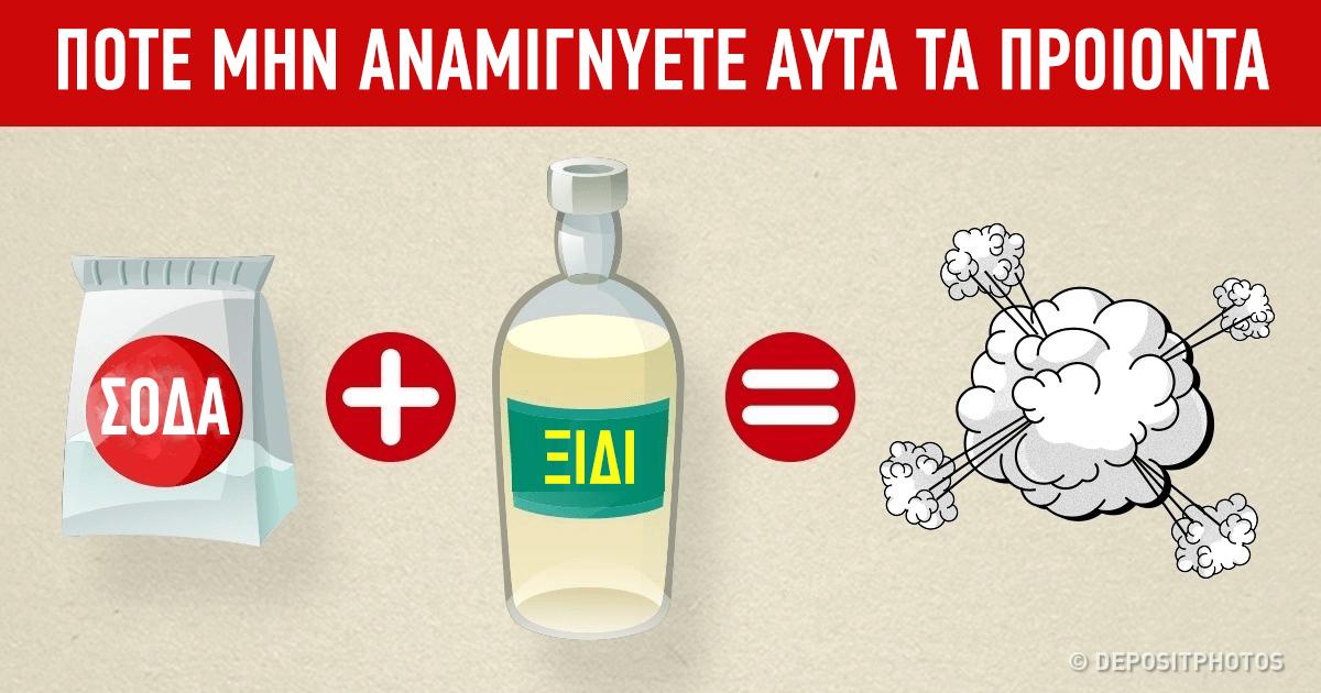 7 οικιακά προϊόντα καθαρισμού που δεν πρέπει να αναμιγνύουμε.