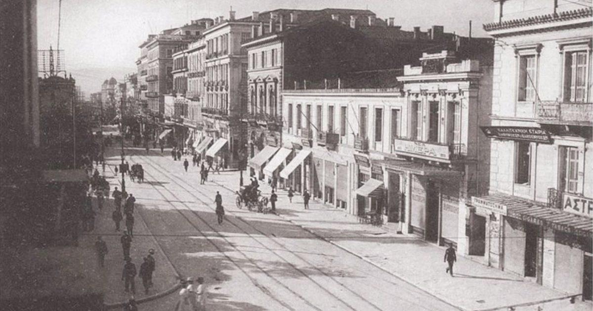 Η ιστορική οδός Σταδίου μέσα από τον φακό του παρελθόντος.