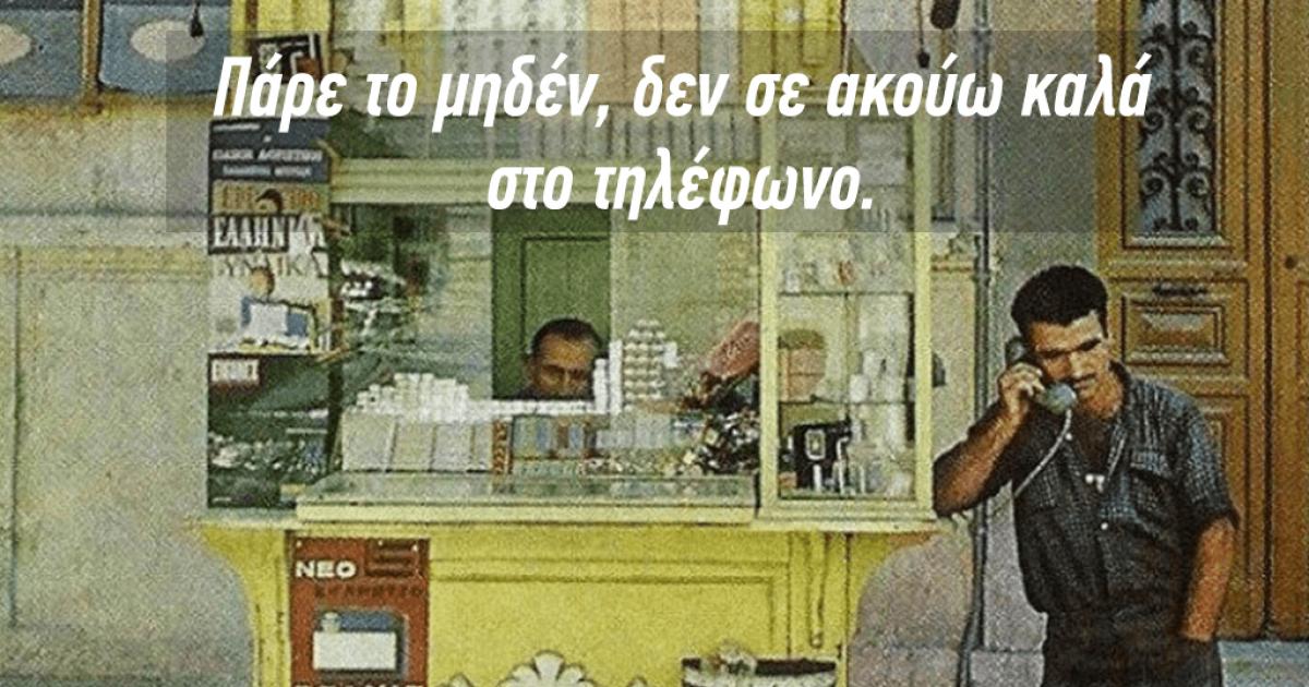 20 φράσεις που δεν θα ξαναπούμε ποτέ