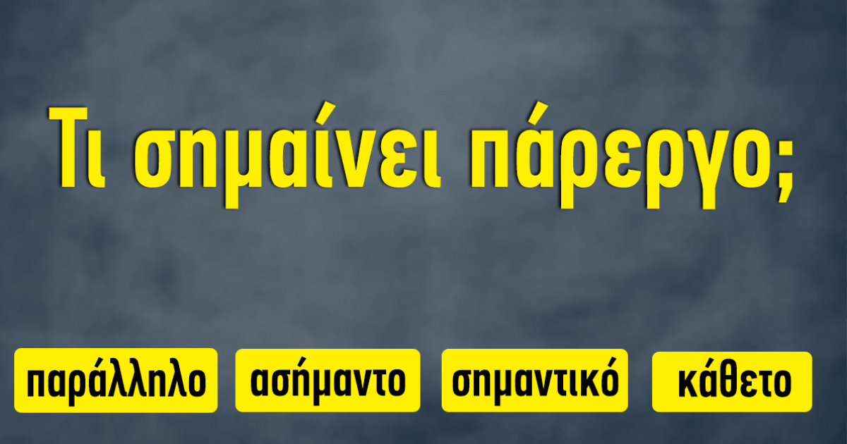 Τεστ: Μπορείτε να βρείτε τι σημαίνουν αυτές οι ελληνικές λέξεις;