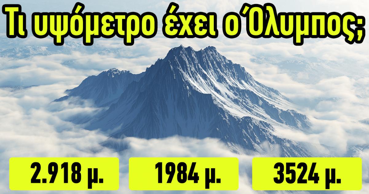 Τεστ: Πόσο καλά γνωρίζετε τα ελληνικά βουνά;