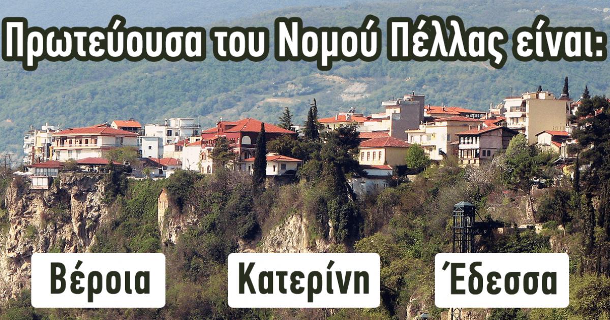Τεστ: Πόσο καλά γνωρίζετε τους νομούς της Ελλάδας;