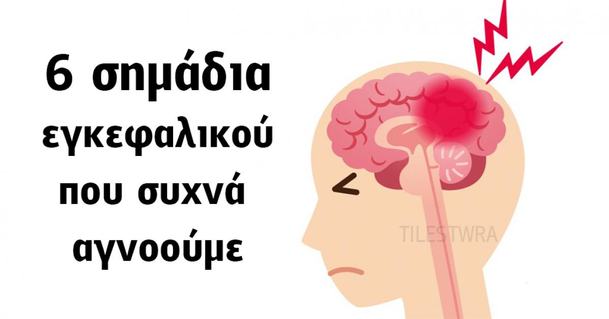 6 σημάδια εγκεφαλικού που συχνά αγνοούν οι άνθρωποι