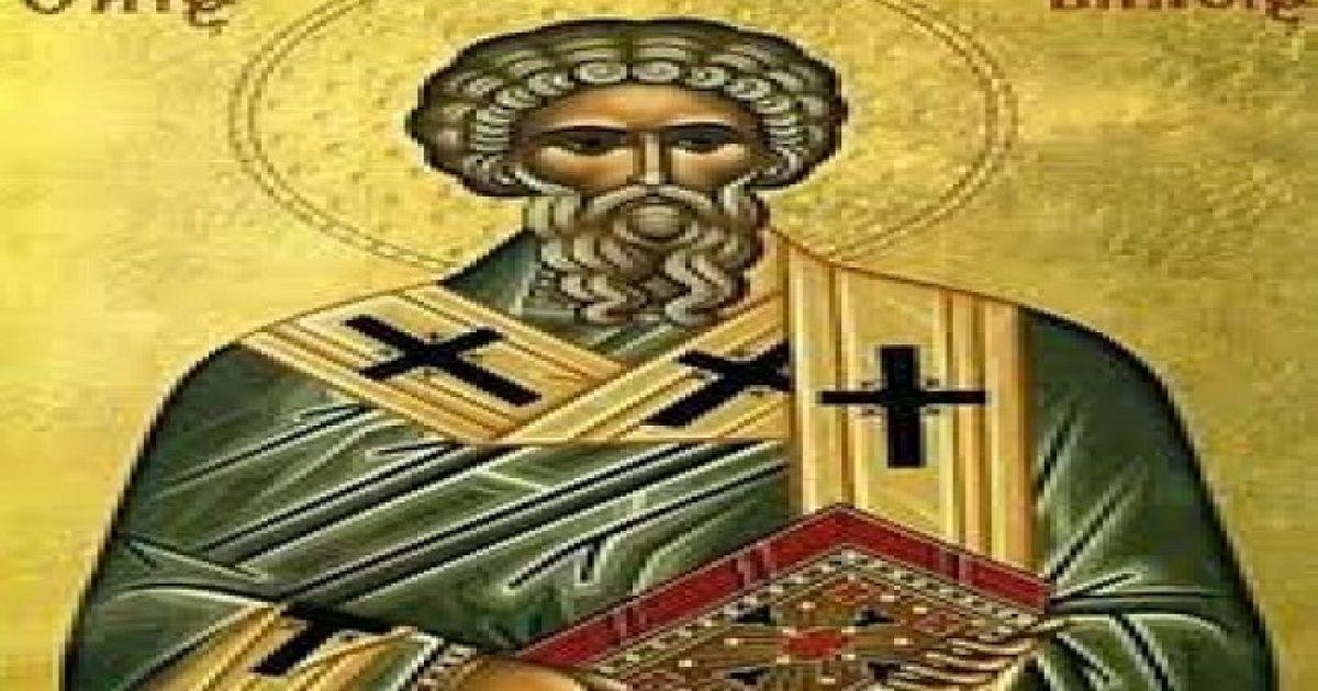 Τα φριχτά βασανιστήρια και ο Θαυμαστός βίος του Αγίου Βλασίου που γιορτάζει αύριο