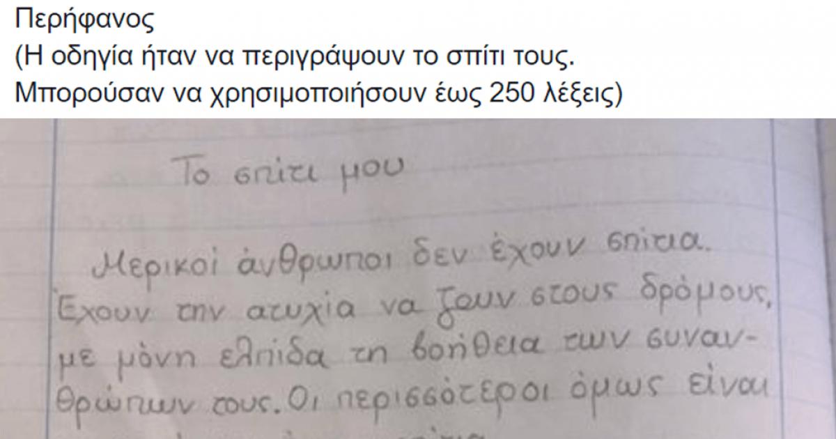H έκθεση μαθήτριας που λύγισε τον δάσκαλό της: «Το σπίτι μου»