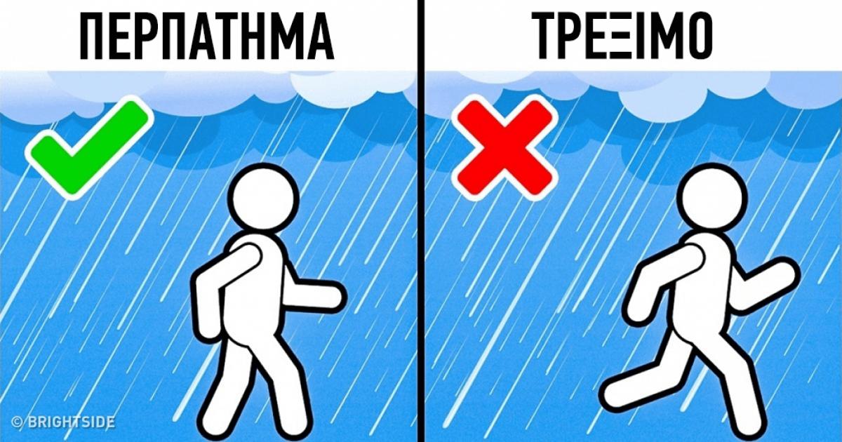 6 μύθοι που είναι ντροπή να πιστεύουμε ότι ισχύουν ακόμη