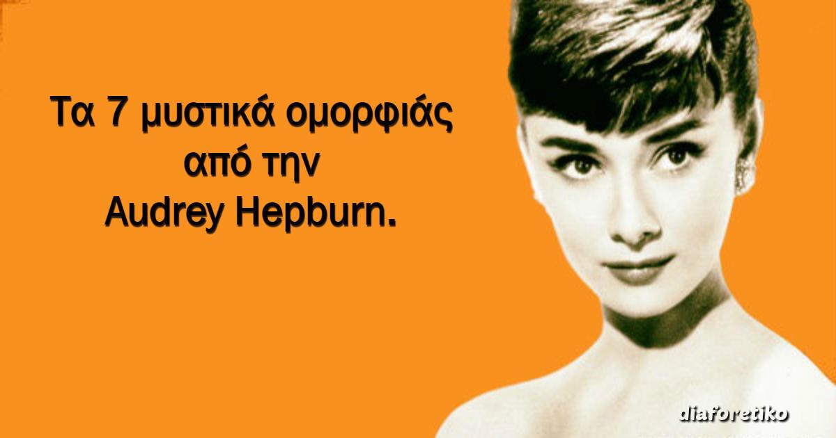 Τα 7 μυστικά ομορφιάς από την Audrey Hepburn