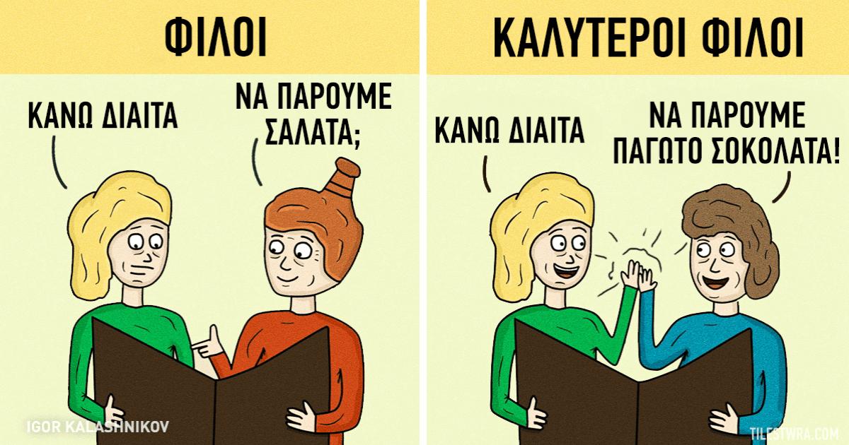 11 ξεκαρδιστικά σκίτσα που δείχνουν τις διαφορές μεταξύ φίλου και καλύτερου φίλου