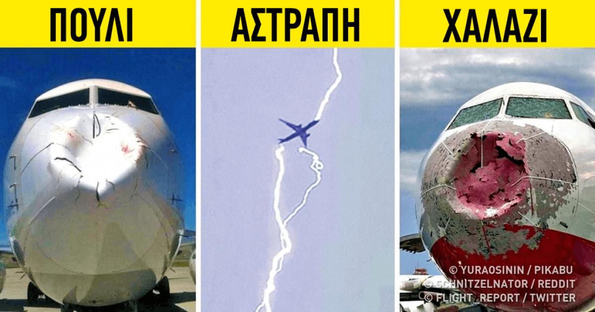 15 απαντήσεις πιλότων στις αγαπημένες ερωτήσεις των επιβατών