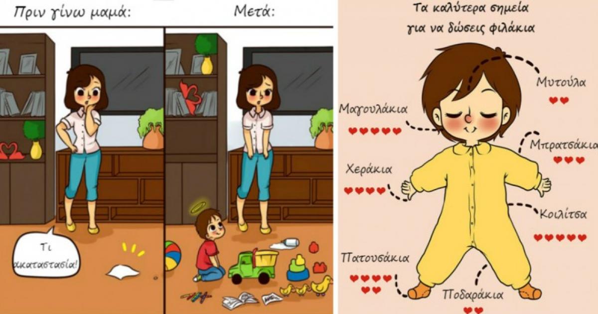 20 Ειλικρινή σκιτσάκια που δείχνουν πως είναι να είσαι μαμά