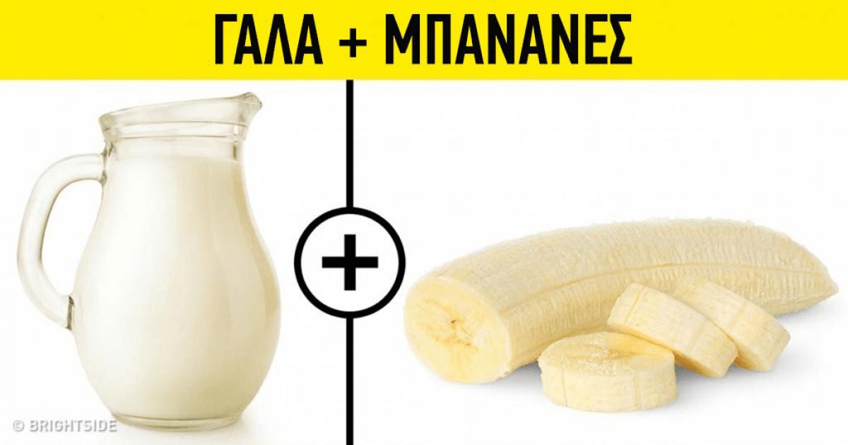 7 γνωστοί συνδυασμοί φαγητών που μπορούν να βλάψουν σοβαρά την υγεία σας