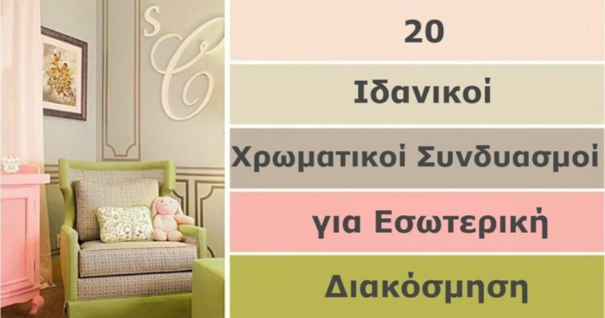20 εκπληκτικοί και ζεστοί χρωματικοί συνδυασμοί για την φθινοπωρινή διακόσμηση του σπιτιού σας