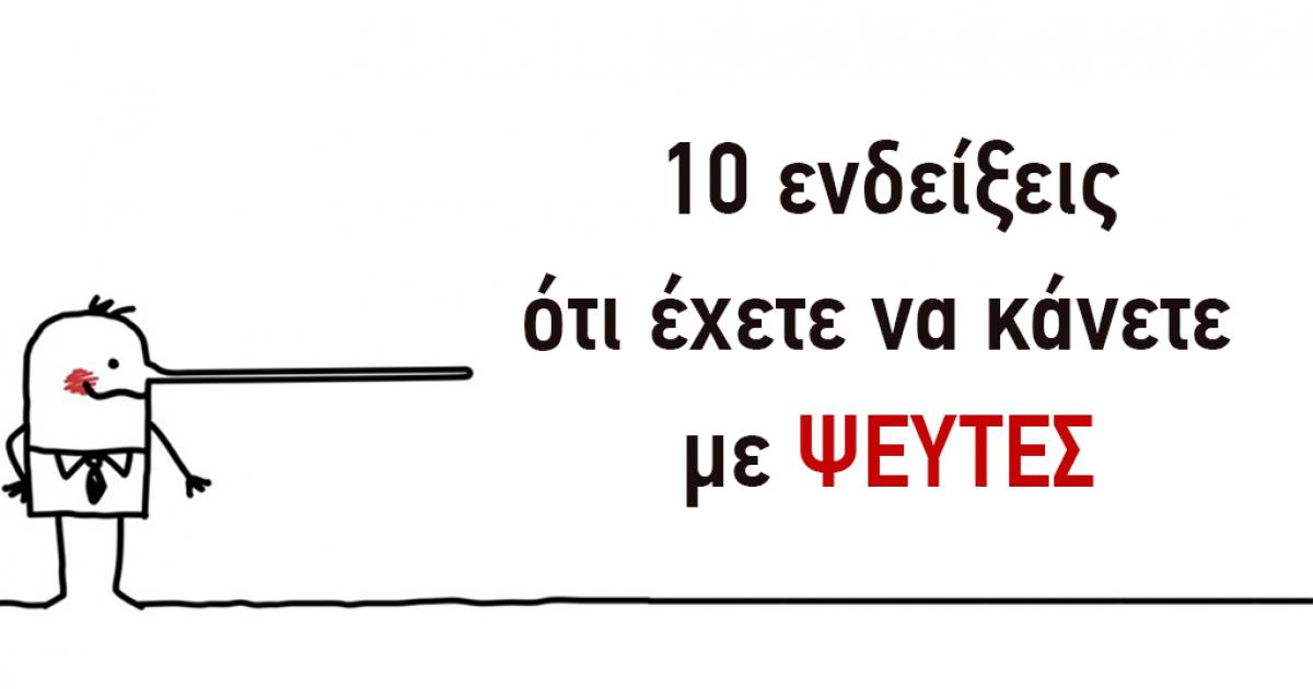 10 εγγυημένα σημάδια ότι έχετε να κάνετε με έναν ψεύτη