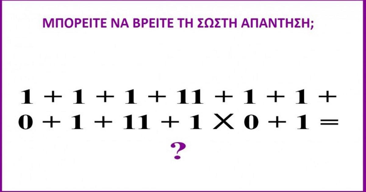 Αυτός είναι ο νέος μαθηματικός γρίφος που έχει διχάσει το διαδίκτυο! Εσύ μπορείς να τον λύσεις;