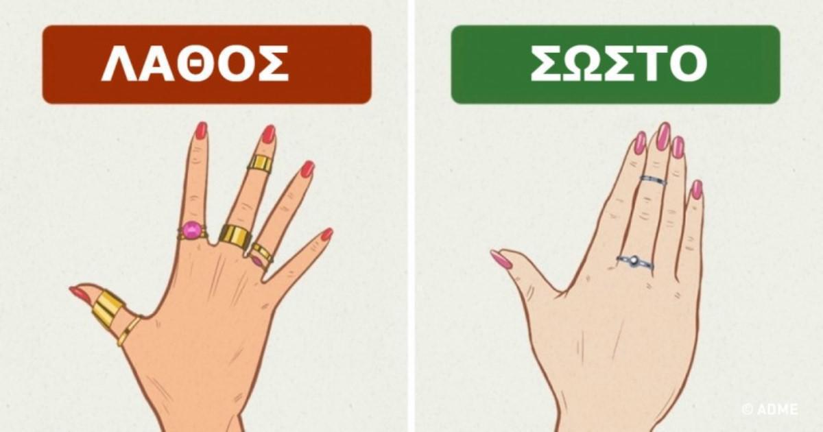 Ο απόλυτος οδηγός για να επιλέξετε το κατάλληλο δαχτυλίδι που θα αναδείξει την ομορφιά των χεριών σας.