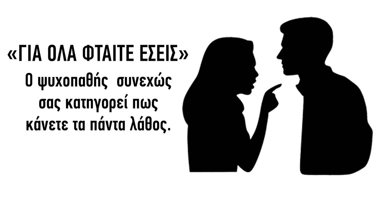 5 σημάδια που φανερώνουν ότι έχετε μπλέξει με κάποιον συναισθηματικά ψυχοπαθή.