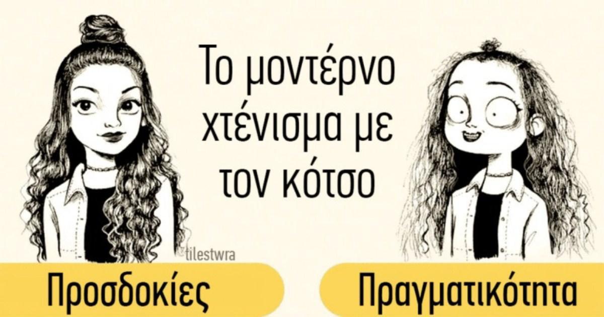 17 χιουμοριστικά σκίτσα που αποκαλύπτουν τα προβλήματα του να είσαι γυναίκα