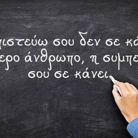 10-fraseis-poy-prepei-na-les-ston-eayto-soy-kathe-mera