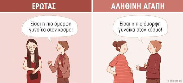 alithini-agapi-vs-epota-10-skitsa-deichnoyn-tis-diafores