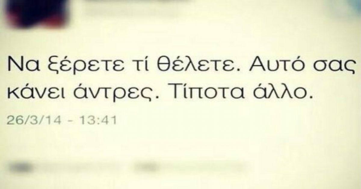 Οι δειλοί άνδρες είναι »κατάρα».