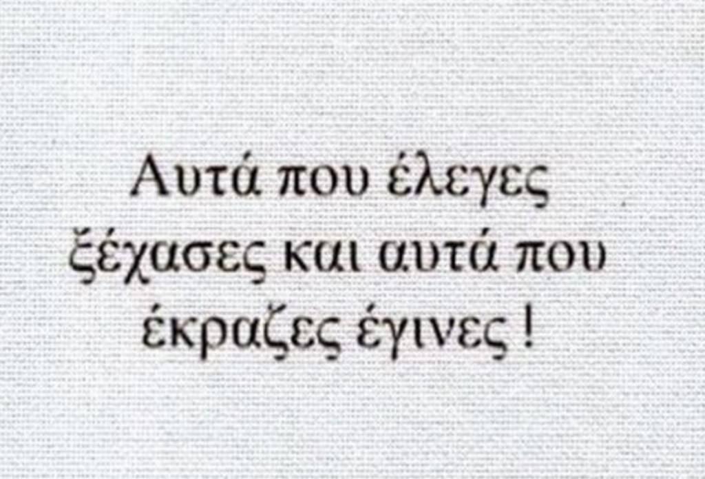 30-vathystochastes-ellinikes-fraseis-poy-tha-sas-kanoyn-na-skefteite