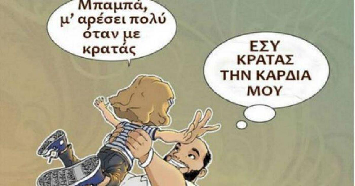 «Η αγάπη είσαι εσύ»: Τα αισθήματα ενός μπαμπά μέσα απο μοναδικά σκίτσα
