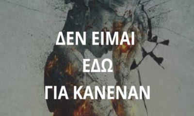 den-eimai-edo