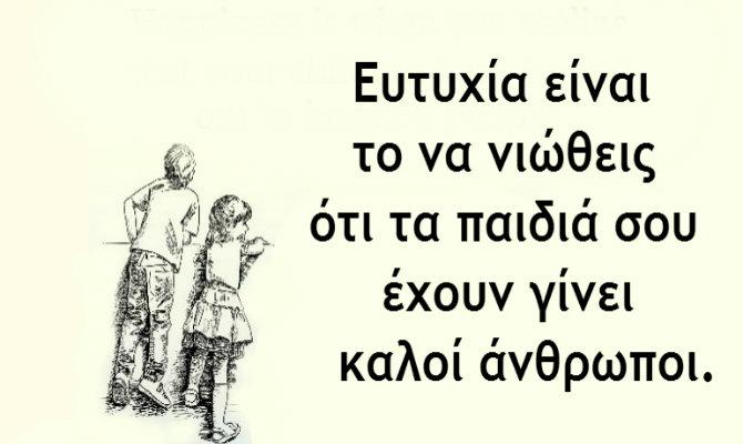 chara-eytychia-enos-gonioy
