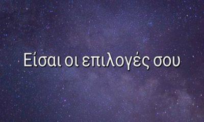 eisai-oi-epiloges-sou